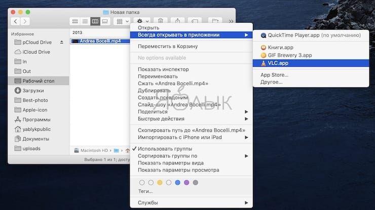 Приложение по умолчанию для чтения определенных файлов на macOS