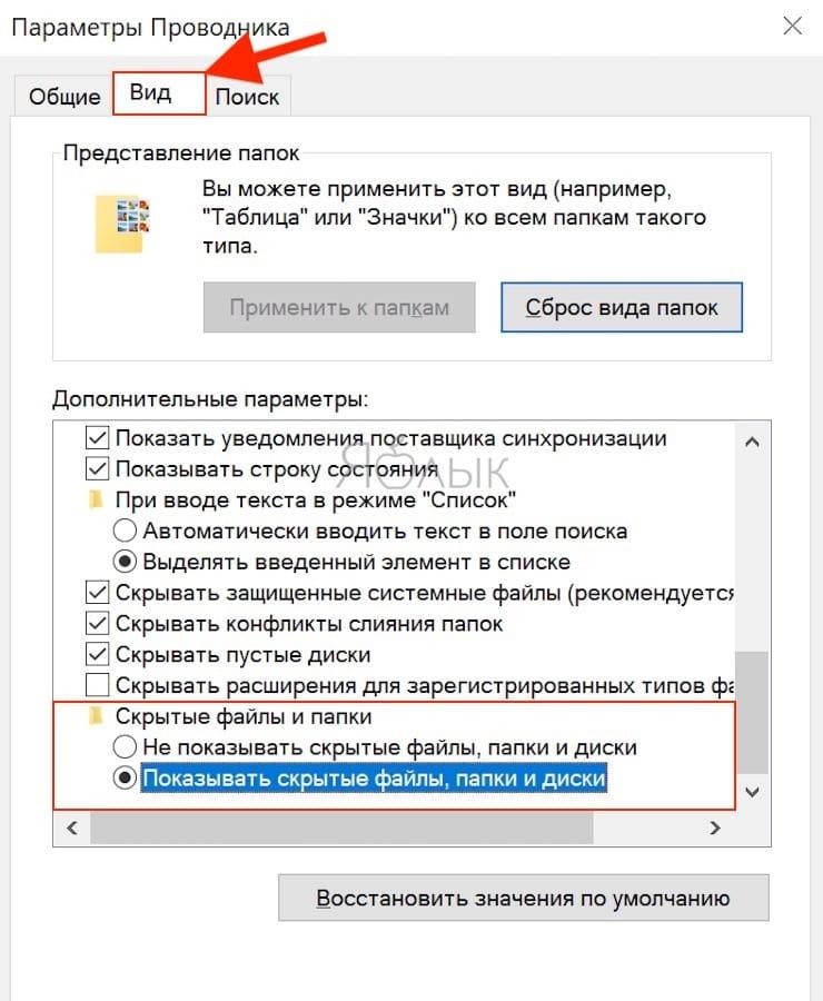 Как скрыть (показать) скрытую папку или файл в Windows