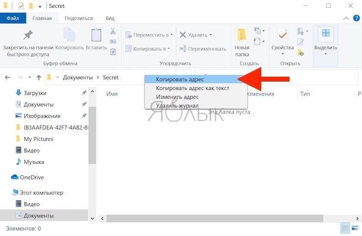 Как надежно скрыть конкретный файл или папку