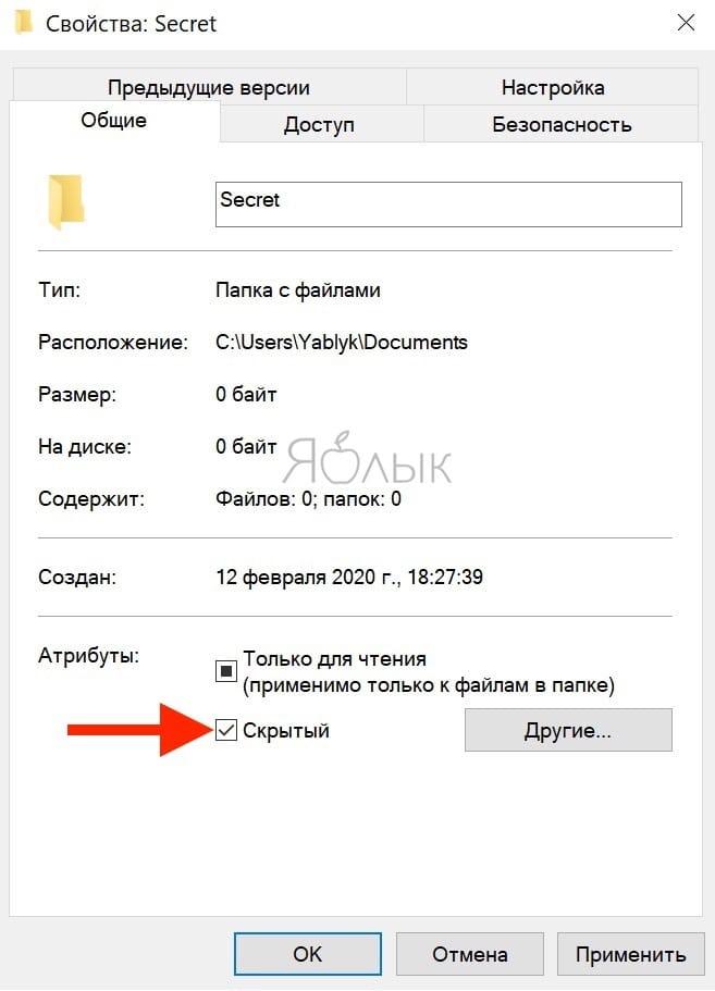 Как сделать файл или папку скрытыми в Windows