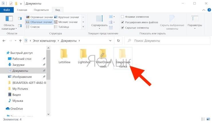 Значки скрытых файлов станут более тусклыми.