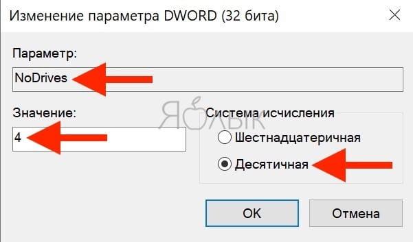 Как скрыть весь диск в Windows
