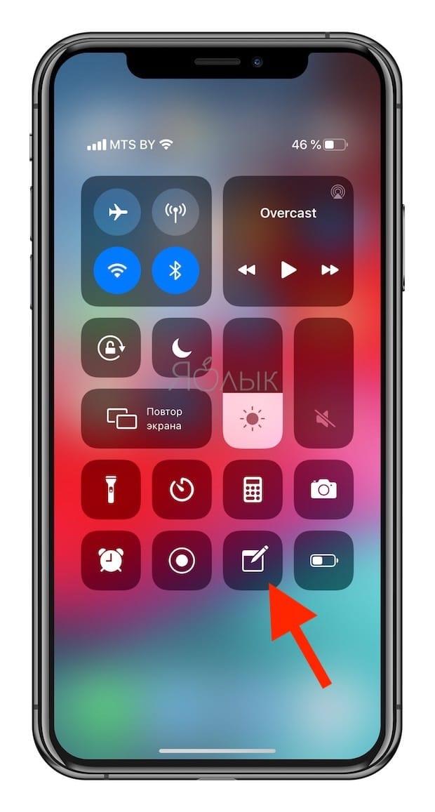 Как добавить Заметки в Пункт управления iOS или iPadOS