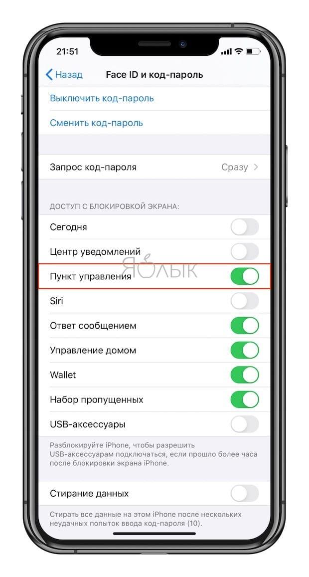 Проверьте, включен ли доступ к Пункту управления на экране блокировки