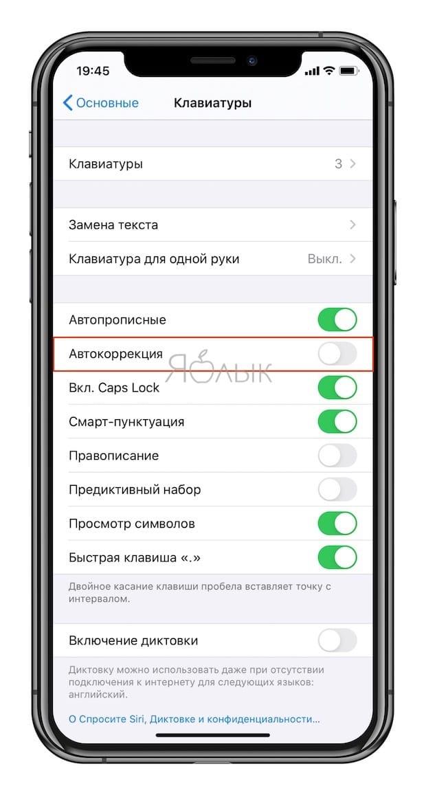 Как отключить Автокоррекцию на iPhone (iOS) и iPad (iPadOS)