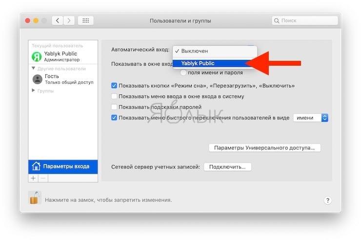 Как отключить пароль при каждой загрузке Mac
