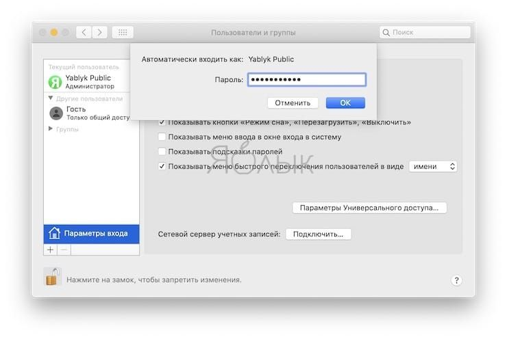How to disable password every time Mac boots