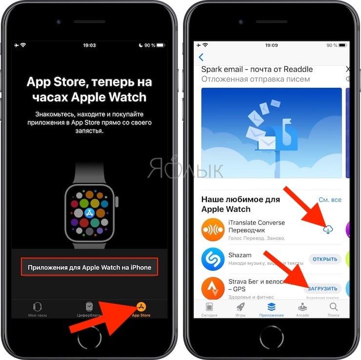 Как установить новое приложение на Apple Watch