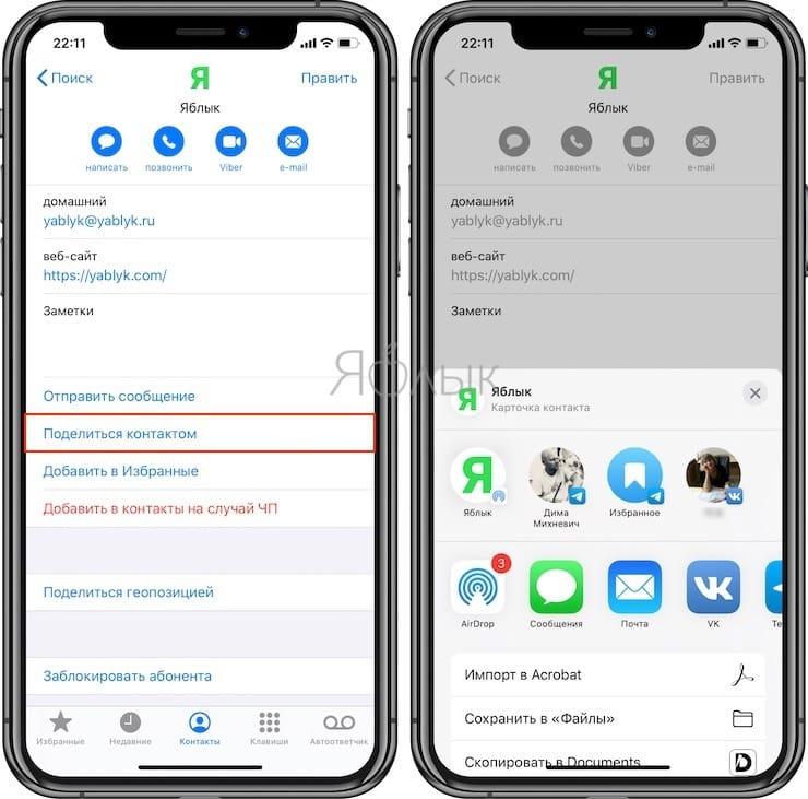 Как поделиться контактом на iPhone