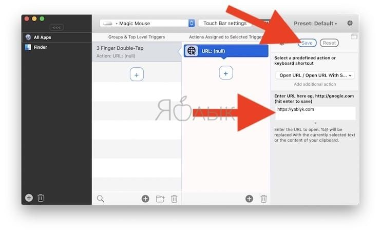 Как добавить новые жесты и возможности для мыши Magic Mouse или трекпада