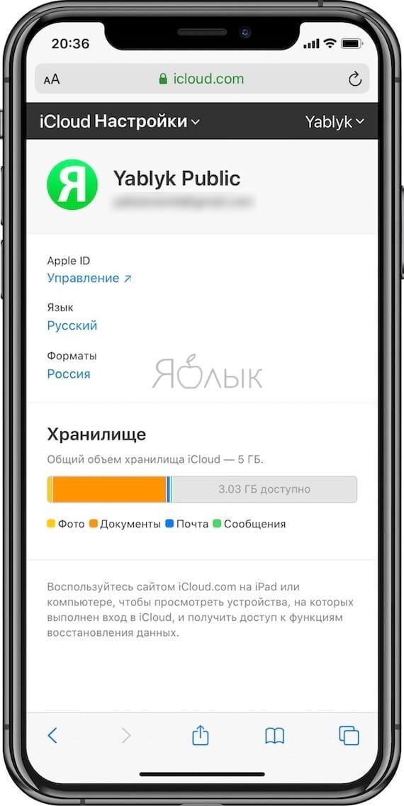 Как зайти в свой iCloud с Android или чужого iPhone