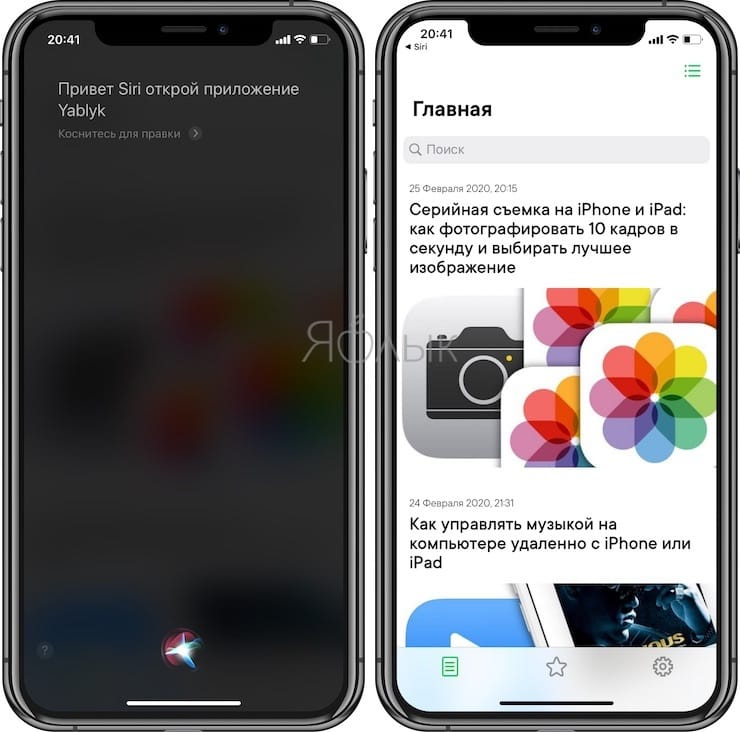 How to find and launch apps using Siri