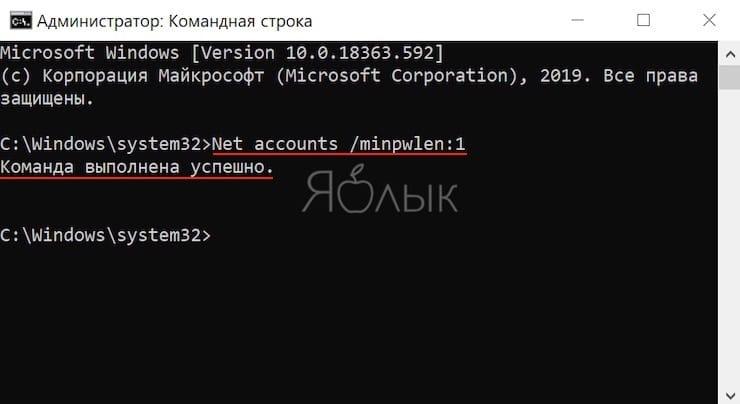 Как в Windows 10 установить пароль любой длины (даже один символ)