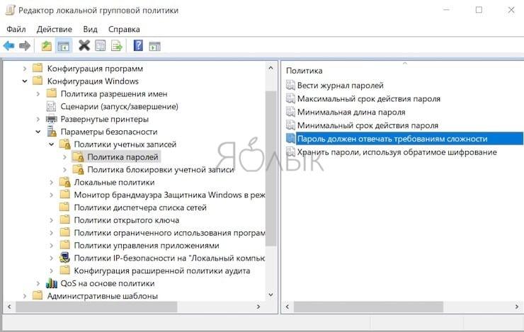 Как в Windows 10 установить пароль любой длины