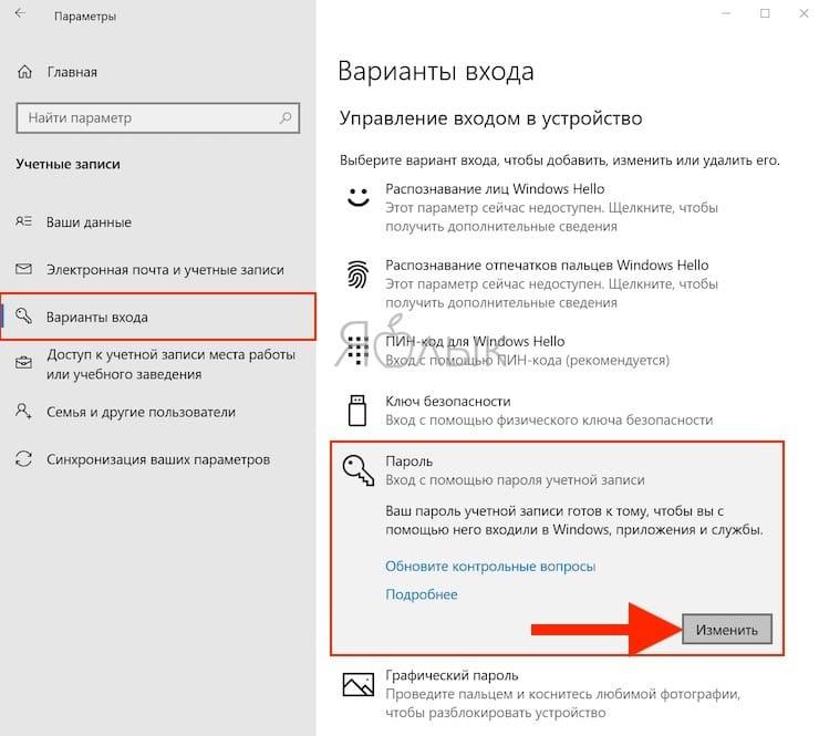 Как изменить пароль в Windows