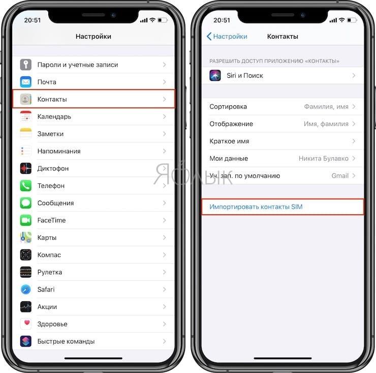 Импорт контактов с SIM-карты в iPhone