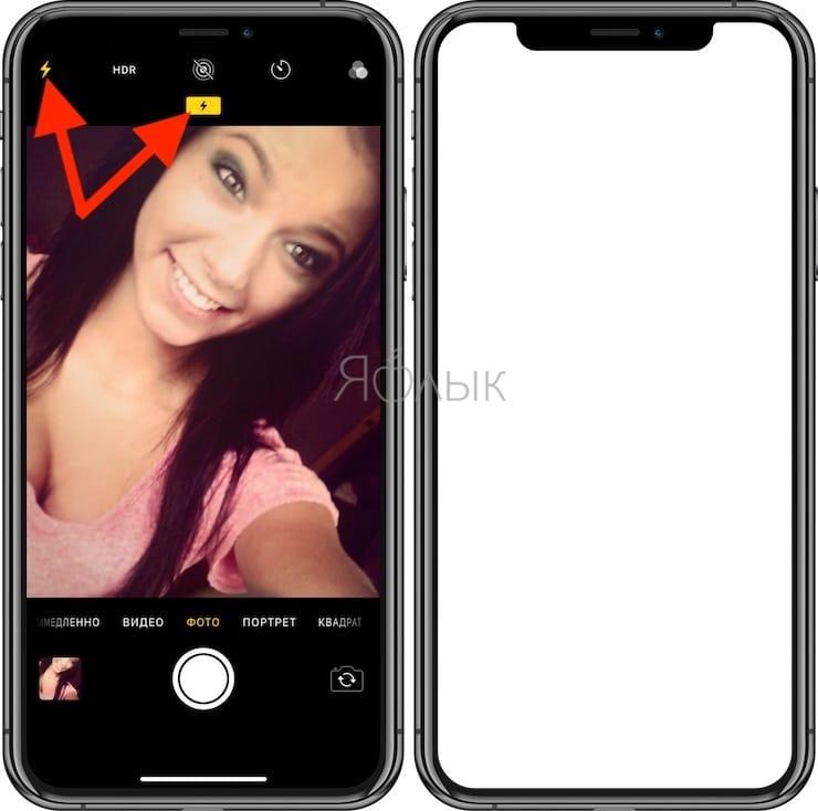 Как включить / выключить переднюю (фронтальную) вспышку на iPhone