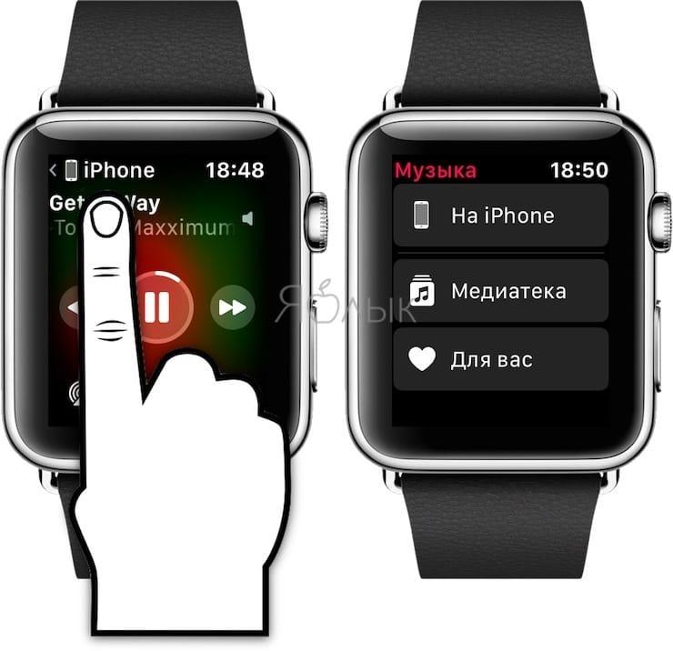 Как с помощью Apple Watch управлять музыкой, воспроизводимой на iPhone