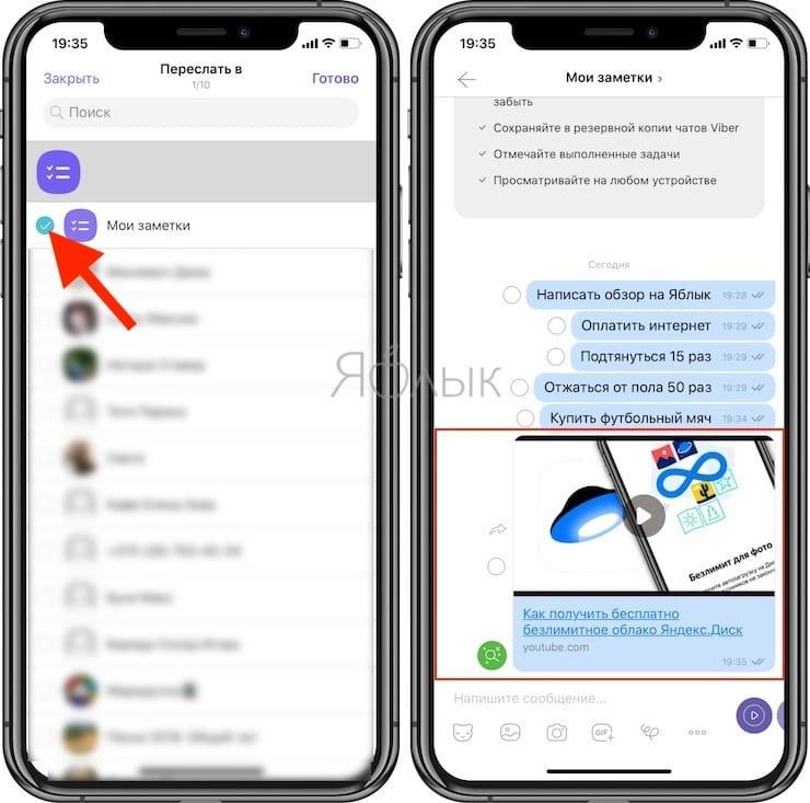 Как добавлять или удалять сообщения, файлы, видео, ссылки и т.д. в чат «Мои заметки» в Viber