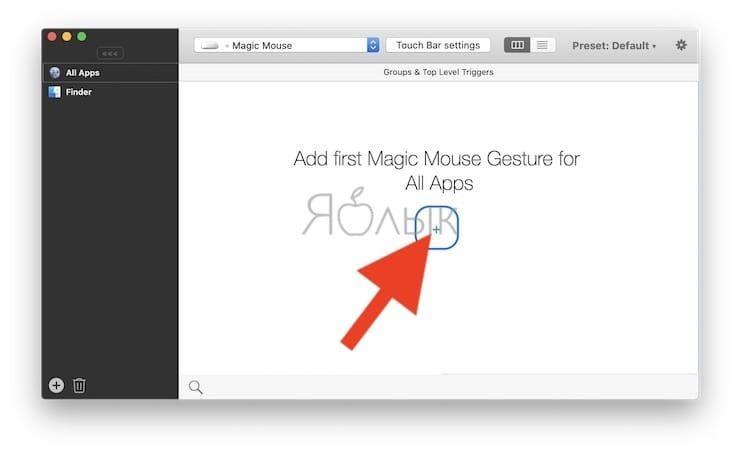 Как добавить новые жесты и возможности для мыши Magic Mouse, трекпада
