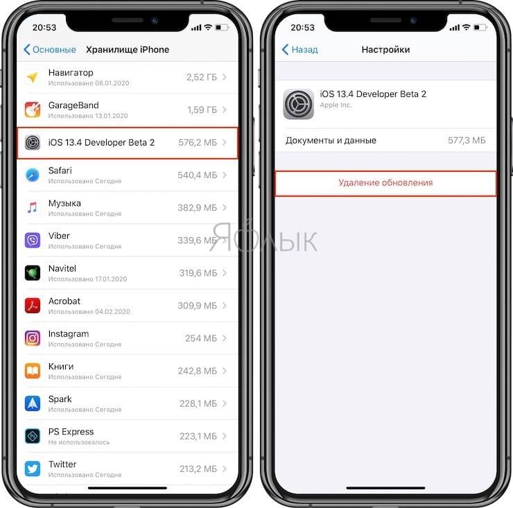 Как удалить скачанное обновление iOS на iPhone или iPad