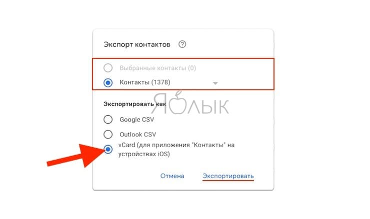Как перенести контакты из Gmail (Google) в iPhone (iCloud)