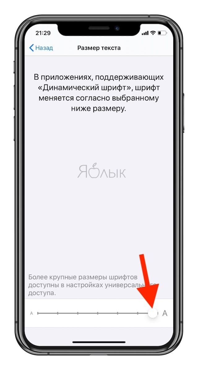 How to increase text size on iPhone