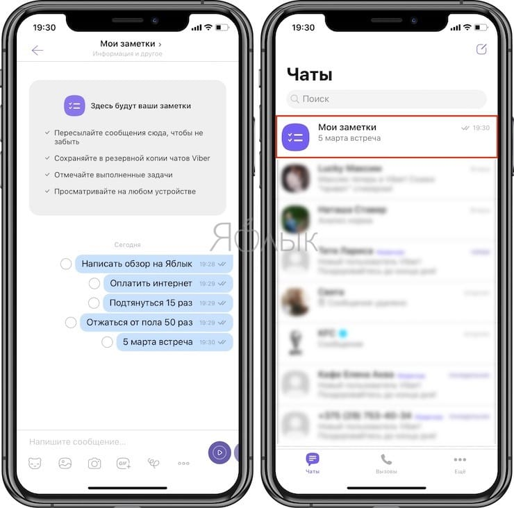 Как открыть чат«Мои заметки» в Viber