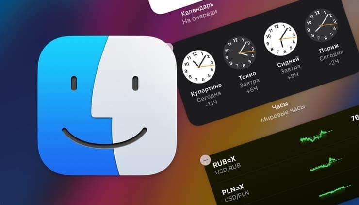 Центр уведомлений в macOS. Как вызывать, настроить и оптимизировать