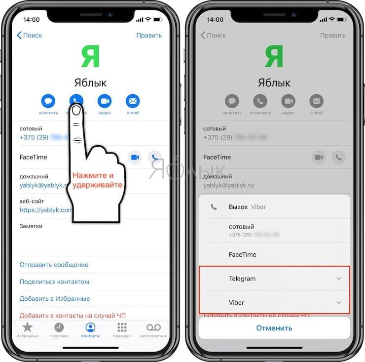 Как на iPhone звонить из приложения Телефон на Viber, Telegram, WhatsApp