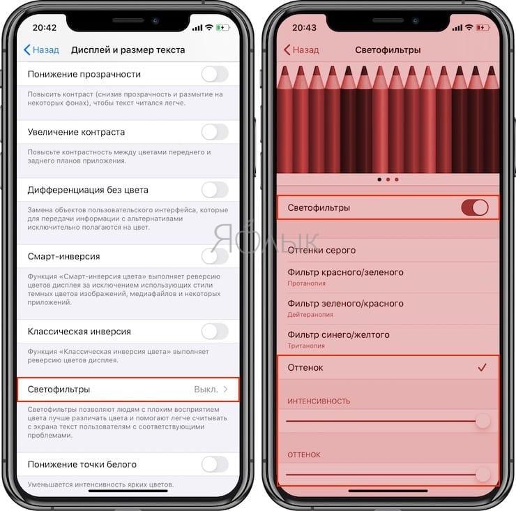 Как работать со светофильтрами на iPhone