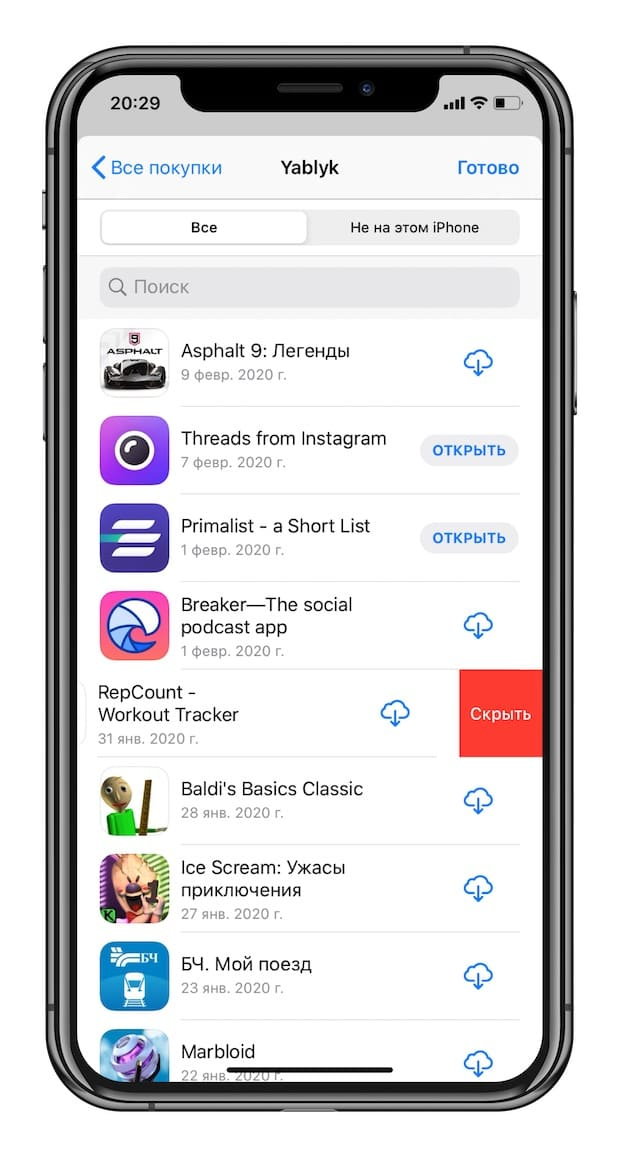 Как посмотреть историю покупок App Store и iTunes Store с указанием цены