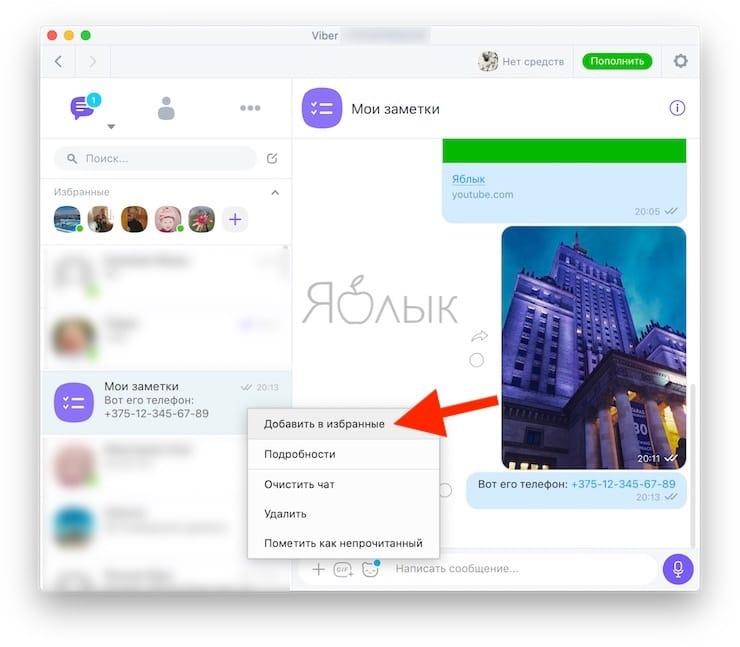 Как закрепить чат «Мои заметки» на iPhone (Android) или добавить его в Избранное на компьютере
