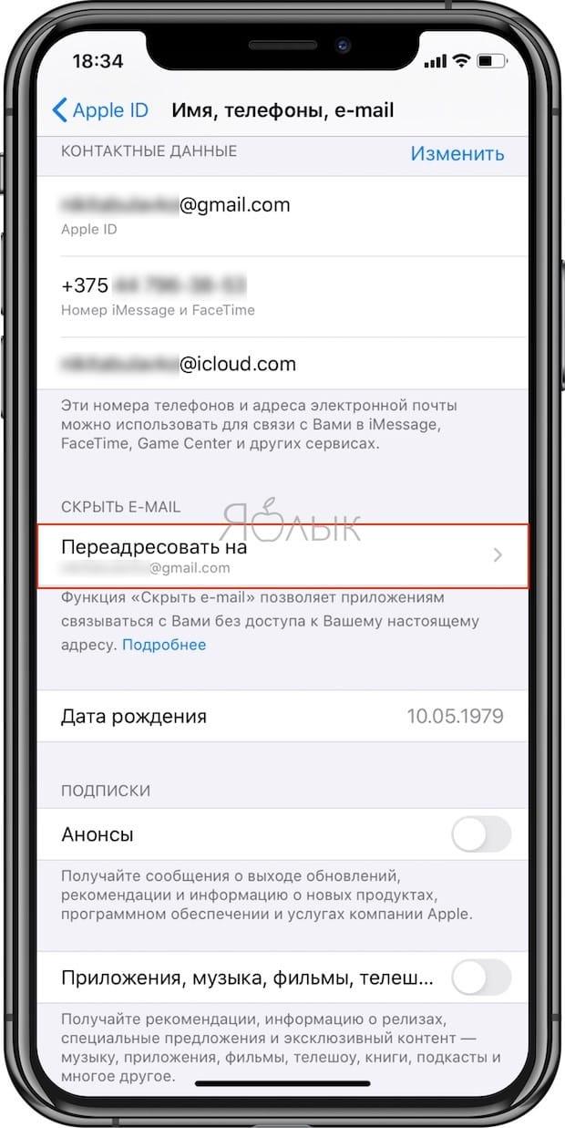 Почему нужно пользоваться функцией «Войти с Apple»