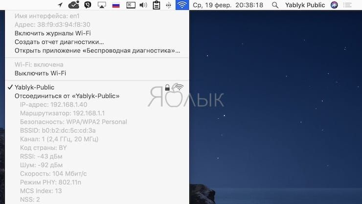 Расширенная статистика Wi-Fi на macOS
