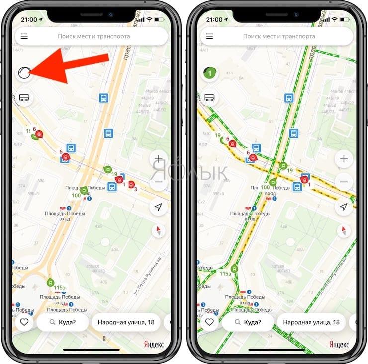 Яндекс.Транспорт для Айфона и Android