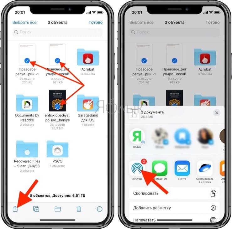 Как передавать файлы (фото, видео, документы) через AirDrop с iPhone или iPad на Mac и наоборот