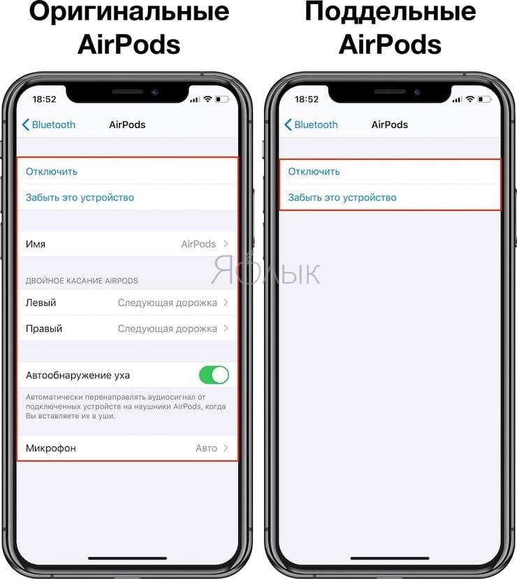 настройки Bluetooth для AirPods