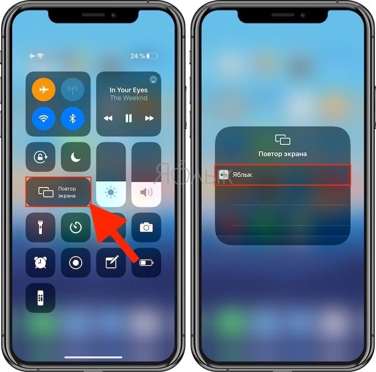 Для зеркального дублирования (повтора) экрана iPhone или iPad
