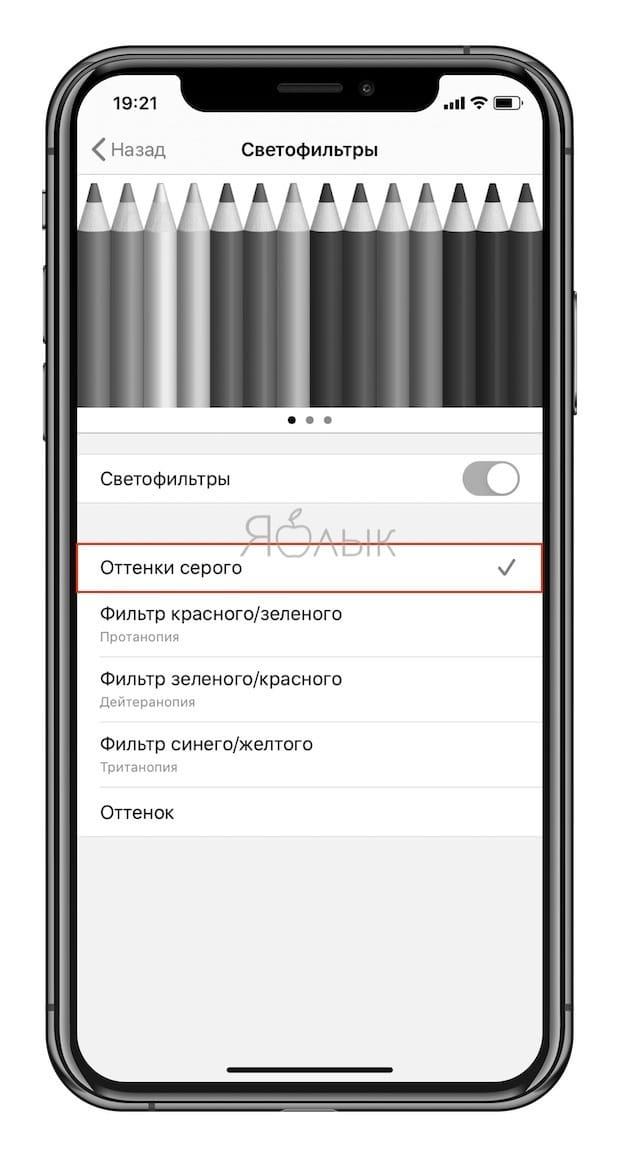 Как сделать экран iPhone черно-белым