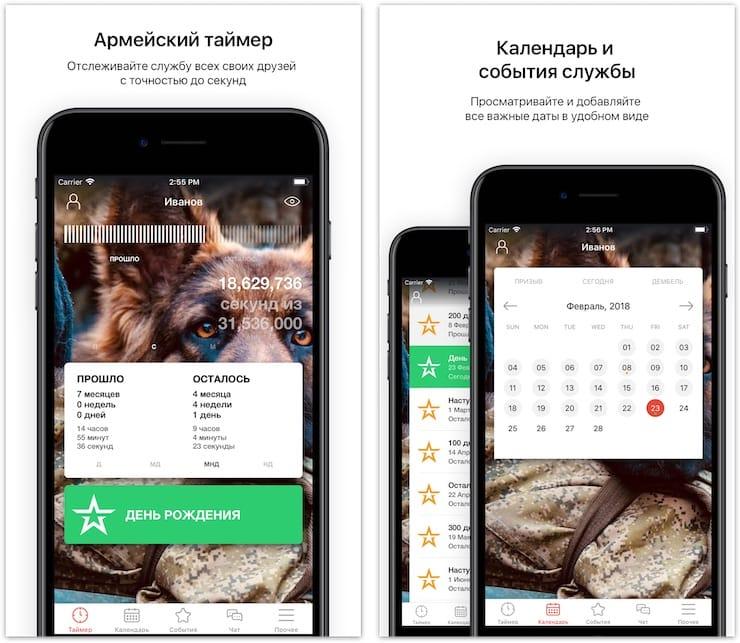 ДМБ Таймер – армейский календарь для iPhone или сколько осталось до дембеля