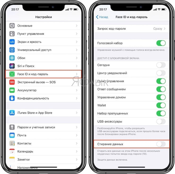 Wipe iPhone data after 10 incorrect passcode attempts