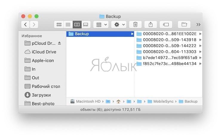 Где находятся файлы резервных копий iPhone или iPad на компьютере Mac?