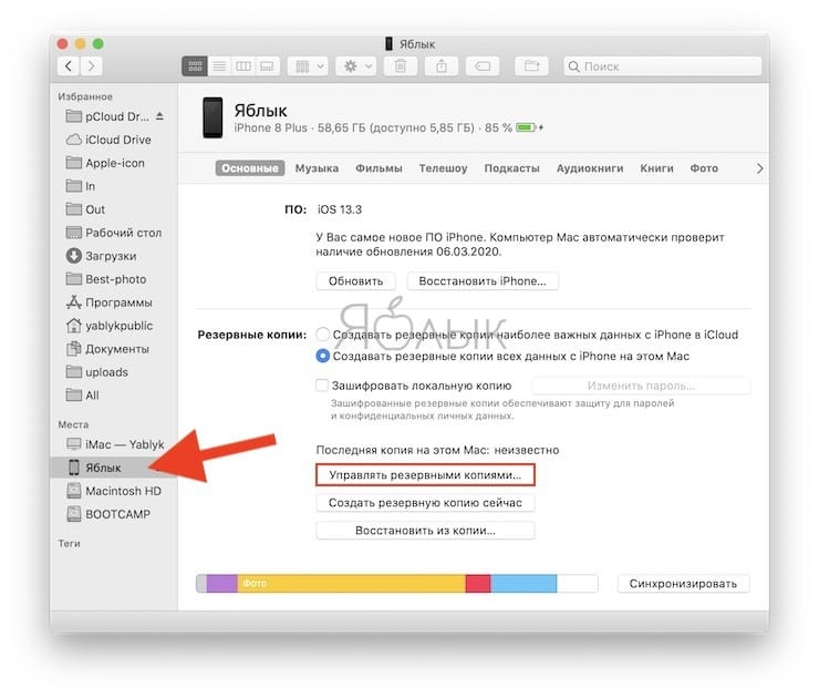 Резервные копии в Finder на Mac
