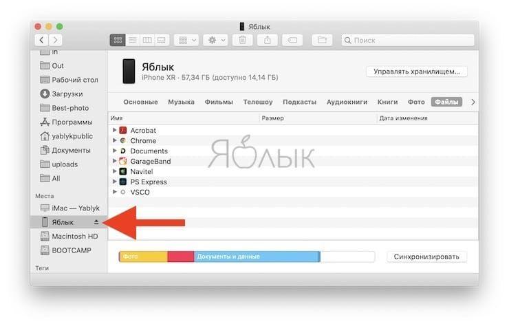 Как передавать файлы (фото, видео, документы) с iPhone или iPad на Mac и наоборот