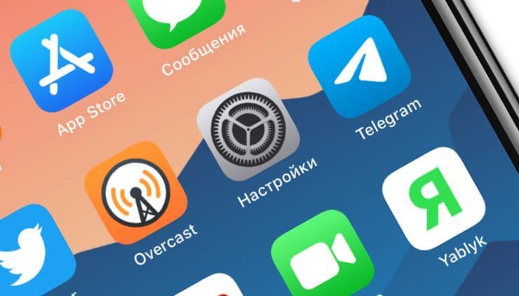 Как скрыть приложение на iPhone