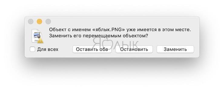 Как объединять папки с разными именами на Mac