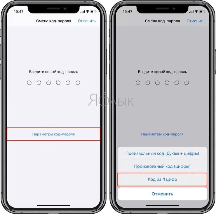 Как установить на iPhone или iPad пароль из 4 цифр