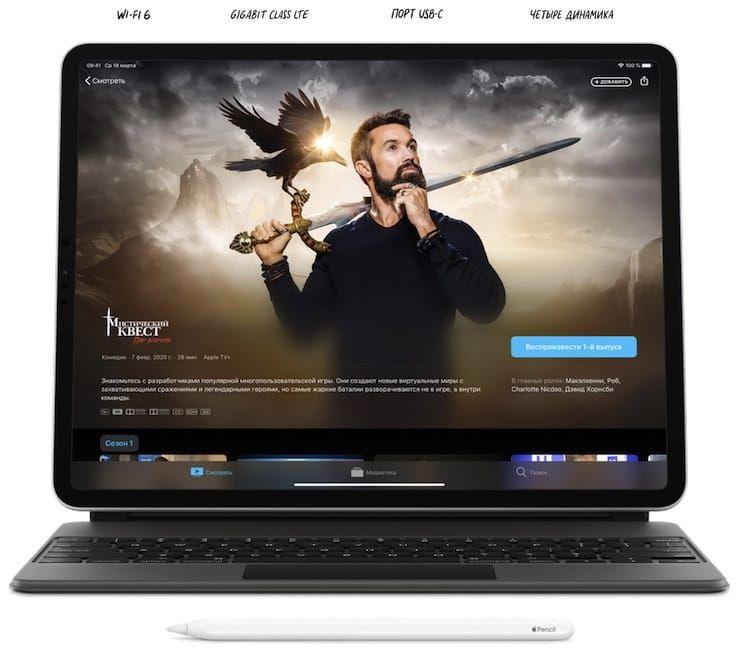 Беспроводные интерфейсы iPad Pro 2020