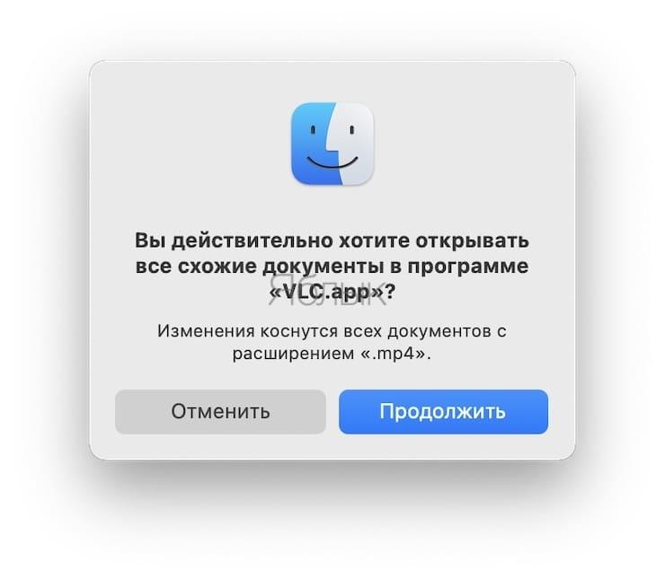 Как выбрать приложение по умолчанию на Mac